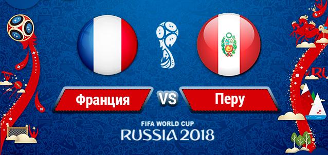Франция — Перу, прогноз на матч чемпионата мира, 21.06.2018