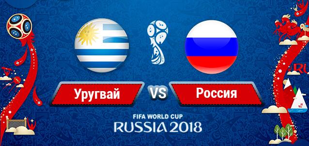 Россия – Уругвай 25 июня: где и во сколько состоится матч, по какому каналу будет вестись трансляция