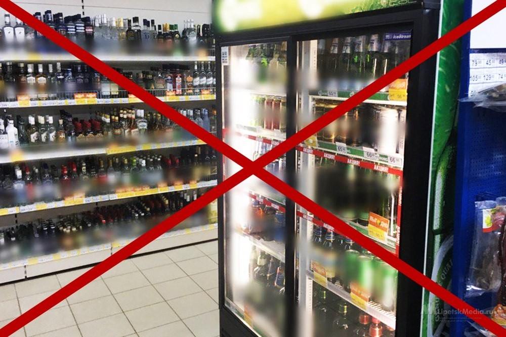 В выходные продажу алкоголя в Липецке ограничат