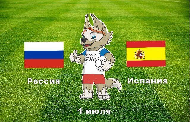 Кто победит в матче Россия – Испания 01.07.2018: прогнозы на матч