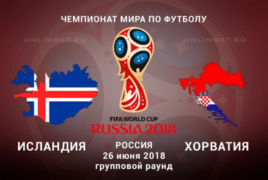 Исландия – Хорватия 26.06.2018: прогноз и ставки на матч