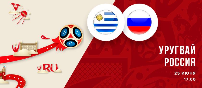 Уругвай – Россия: ставки и коэффициенты букмекеров на матч чемпионата мира 25 июня