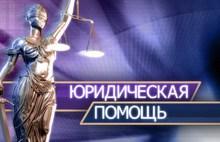 29 июня в Ярославской области пройдет день бесплатной юридической помощи