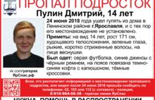 В Ярославле ищут 14-летнего подростка