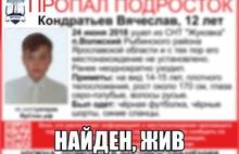 В Рыбинске пропавшего 12-летнего мальчика нашли на вокзале