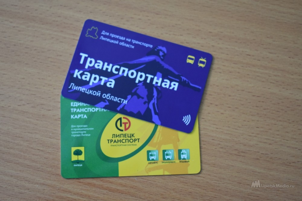 Обменять карту «Липецк Транспорт» на новую можно до 1 июля