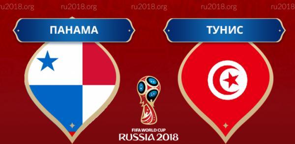 Прогноз на матч Панама – Тунис 28 июня