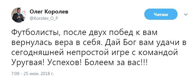 Олег Королёв: «Болеем за вас!»