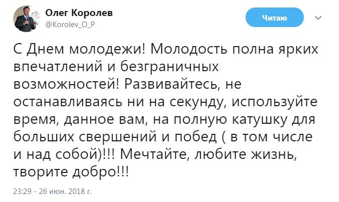 Олег Королев - молодежи: