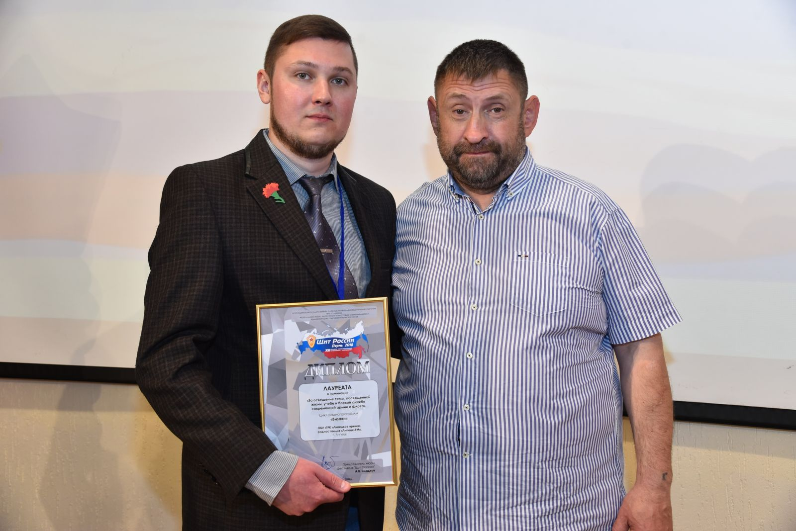 Радио «Липецк FM» стало лауреатом конкурса «Щит России»