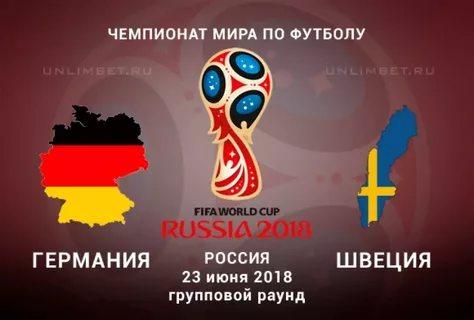 Германия – Швеция 23 июня 2018: прогноз на матч