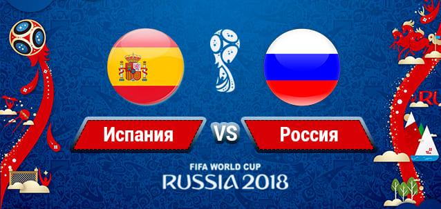 Испания – Россия 1 июля 2018: прогноз на матч, трансляция