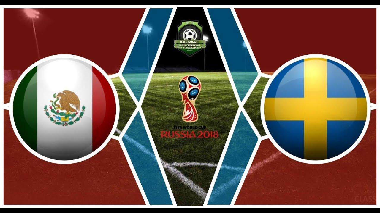 Мексика – Швеция 27 июня: прогноз на матч