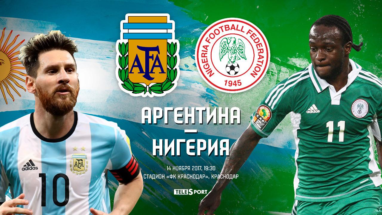 Аргентина – Нигерия 26 июня: прямая-онлайн трансляция
