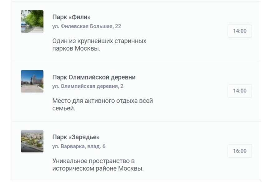 День молодежи 2018 в Москве: программа мероприятий, афиша праздника, кудасходить