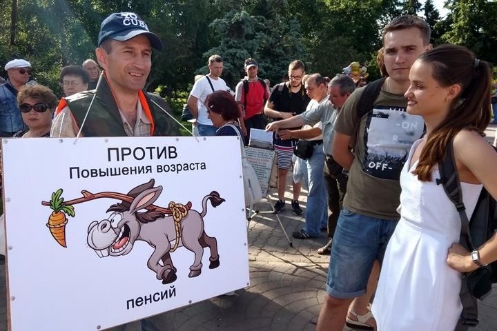 Митинг против пенсионной реформы начался в Новосибирске
