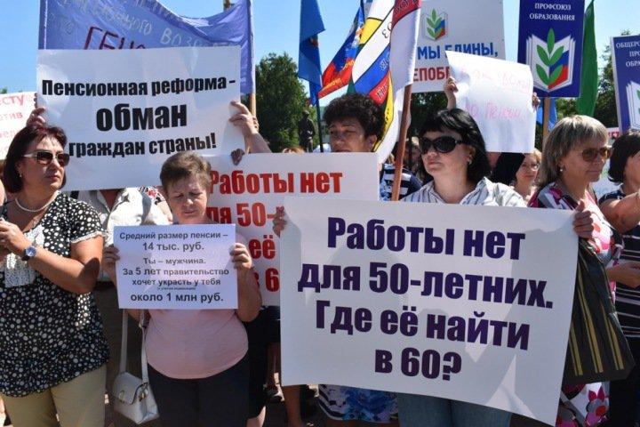 «К чему все эти сложности? Просто сожгите нас после 60 лет»: сибиряки выступили против пенсионной реформы