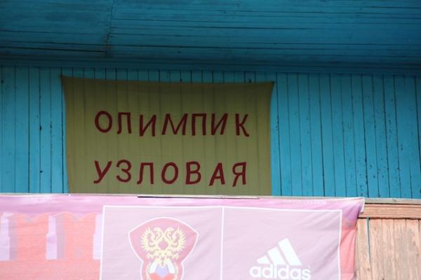 Узловский «Олимпик» выиграл первый круг во второй группе
