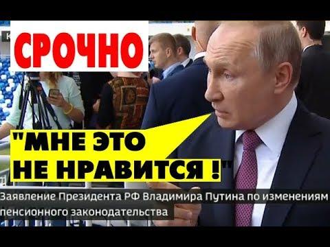Повышение пенсионного возраста в России свежие новости сегодня, Путин прокомментировал пенсионную реформа
