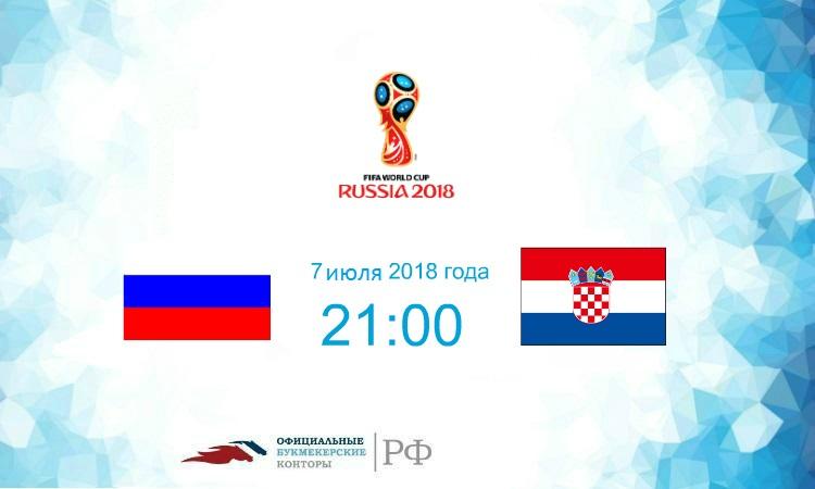 Россия – Хорватия 7 июля 2018