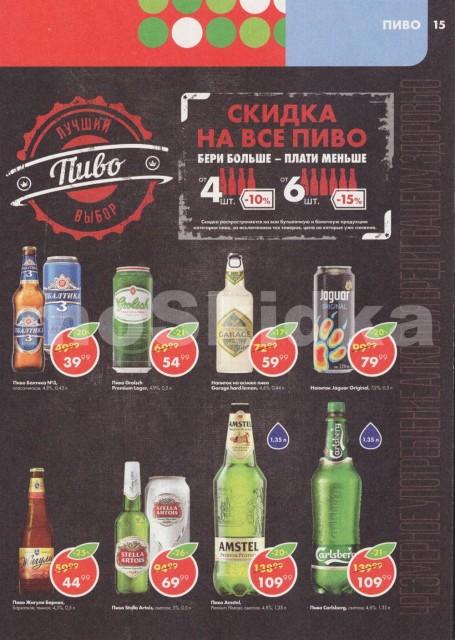 Акции в Пятерочке завтра в Москве каталог с 3 июля 2018: все магазины сети располагаются в спальных районах столицы в хорошей шаговой доступности