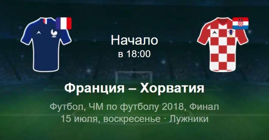 Церемония закрытия чемпионата мира по футболу 2018