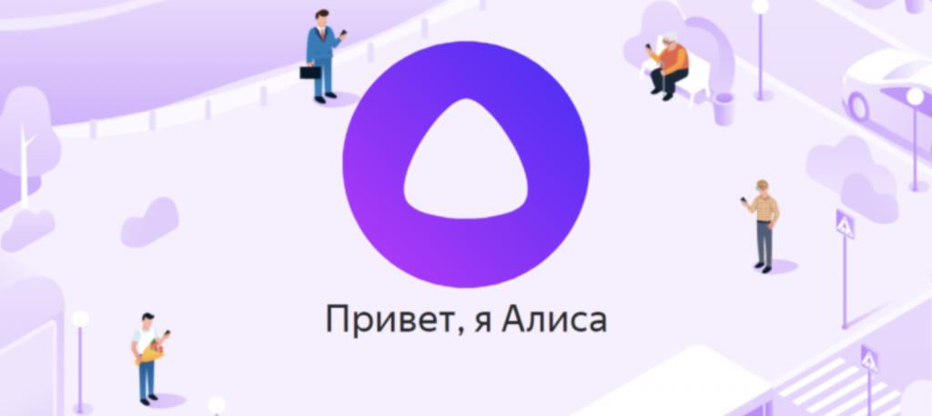Умная колонка Яндекс.Станция выпущена в продажу в России по стартовой цене в 9990 рублей за экземпляр