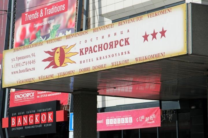 «Война и мир, и носки, и трусы»: мэр Красноярска раскритиковал городские вывески