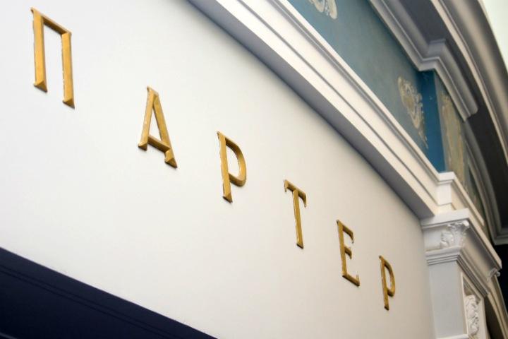 Новосибирский оперный театр потратит почти 160 млн на ремонт