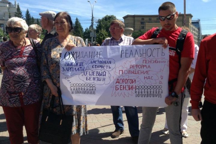 Новосибирцы выйдут на согласованные митинги против повышения пенсионного возраста и НДС