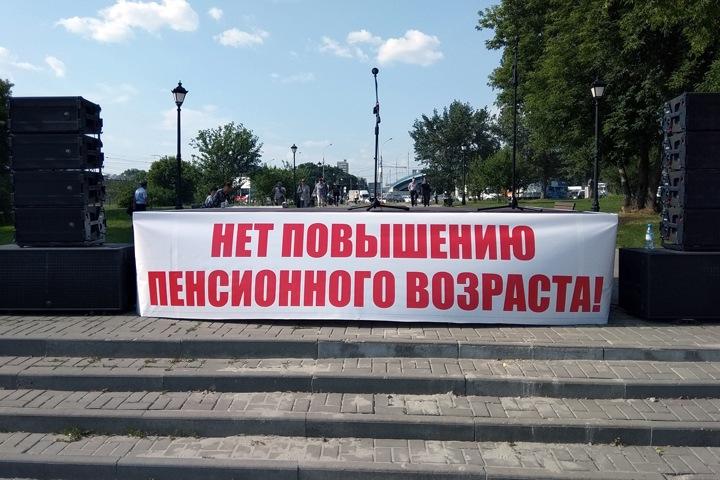Митинг против пенсионной реформы начался в Новосибирске. Онлайн