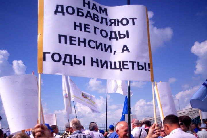 Больше тысячи кемеровчан протестовали против повышения пенсионного возраста