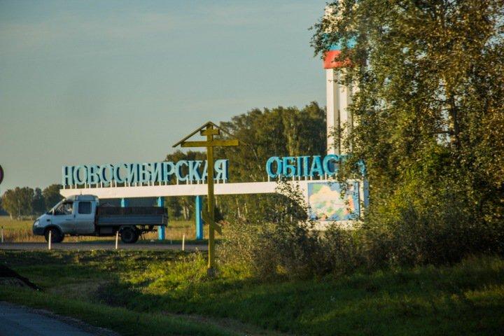 Новосибирская область получит больше 500 миллионов из федерального бюджета