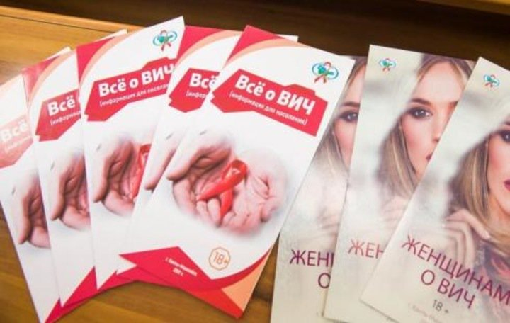 Власти Омска потратят 1,6 млн рублей на антирекламу ВИЧ