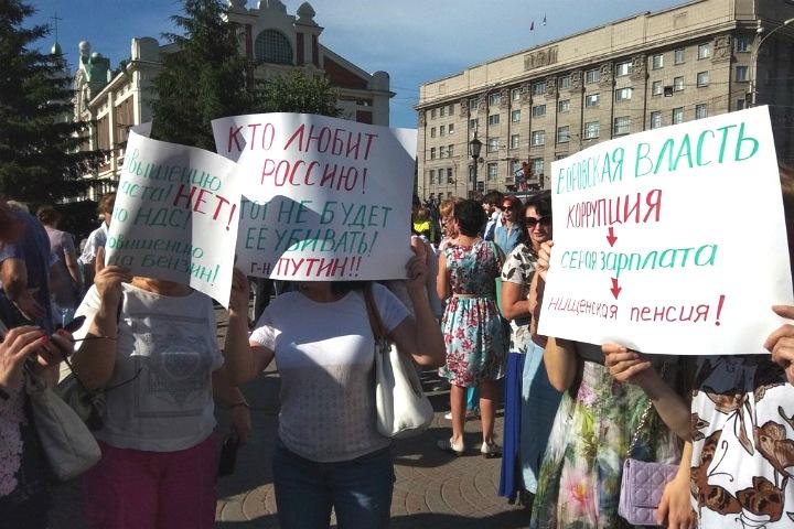 Пенсионная реформа: новосибирцы объявили очередные митинги