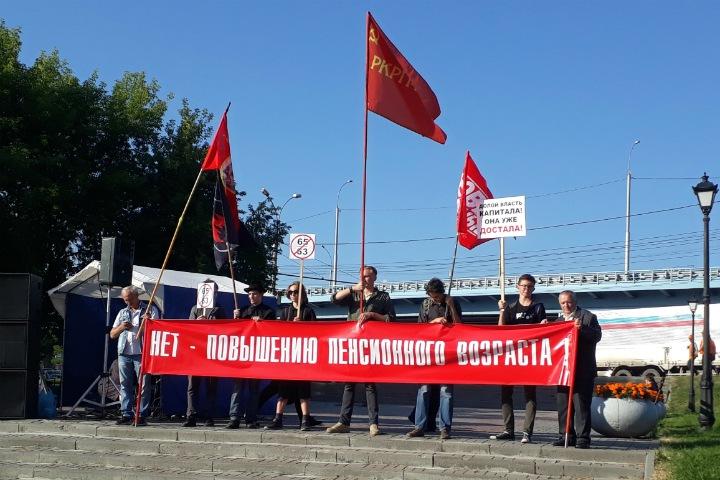 Девятый митинг против повышения пенсионного возраста и НДС начался в Новосибирске