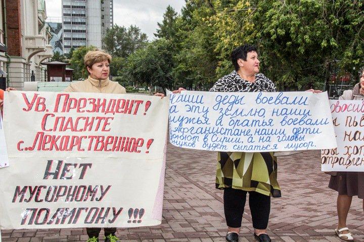 «Убьют всех»: жители Лекарственного вышли на пикет против полигона ТБО