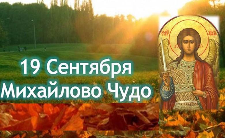 Загаданное желание на праздник Михайлово чудо 19 сентября 2018 года, обязательно исполнится