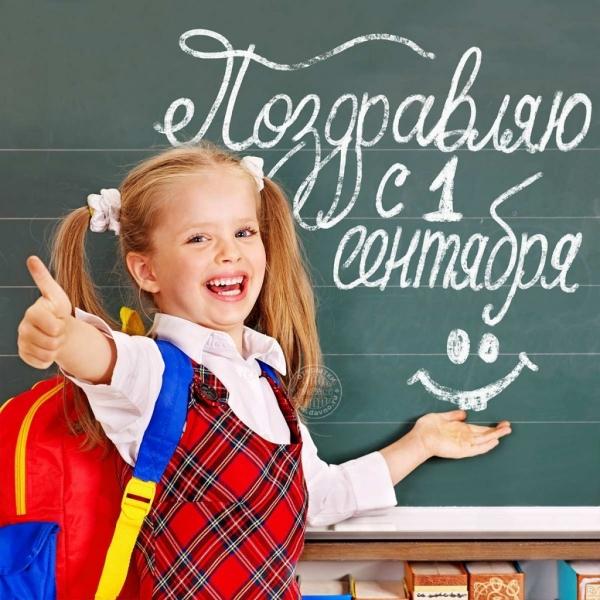 День Знаний празднуют в школах 1 сентября 2018 года
