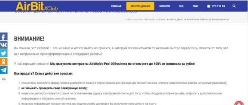 Pro100business: ''Чистой воды провокация'' кто и зачем ''кошмарит'' уральских криптовалютчиков