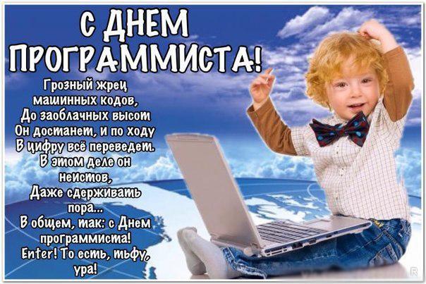 День программистов отмечают в 2018 году 13 сентября