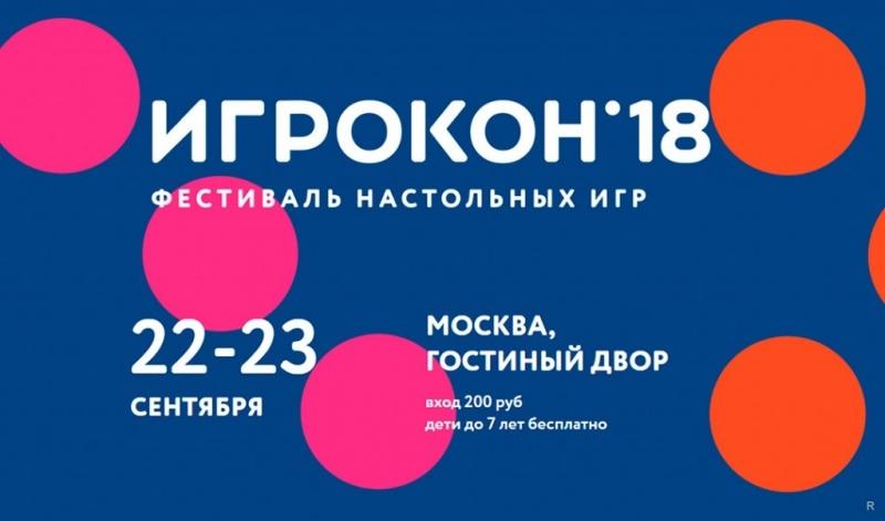 """Фестиваль """"Игрокон 2018″ открывается в Москве уже 22 сентября"""