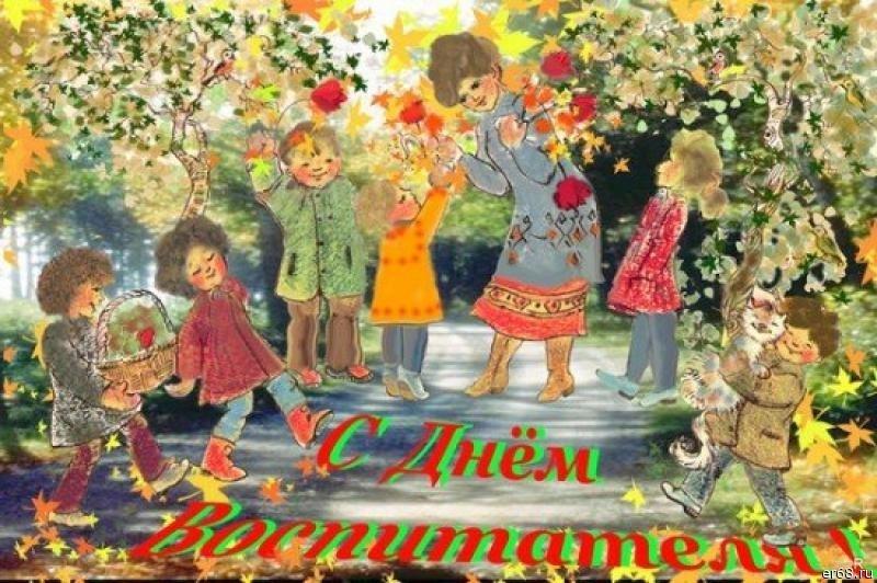День воспитателя празднуется ежегодно 27 сентября
