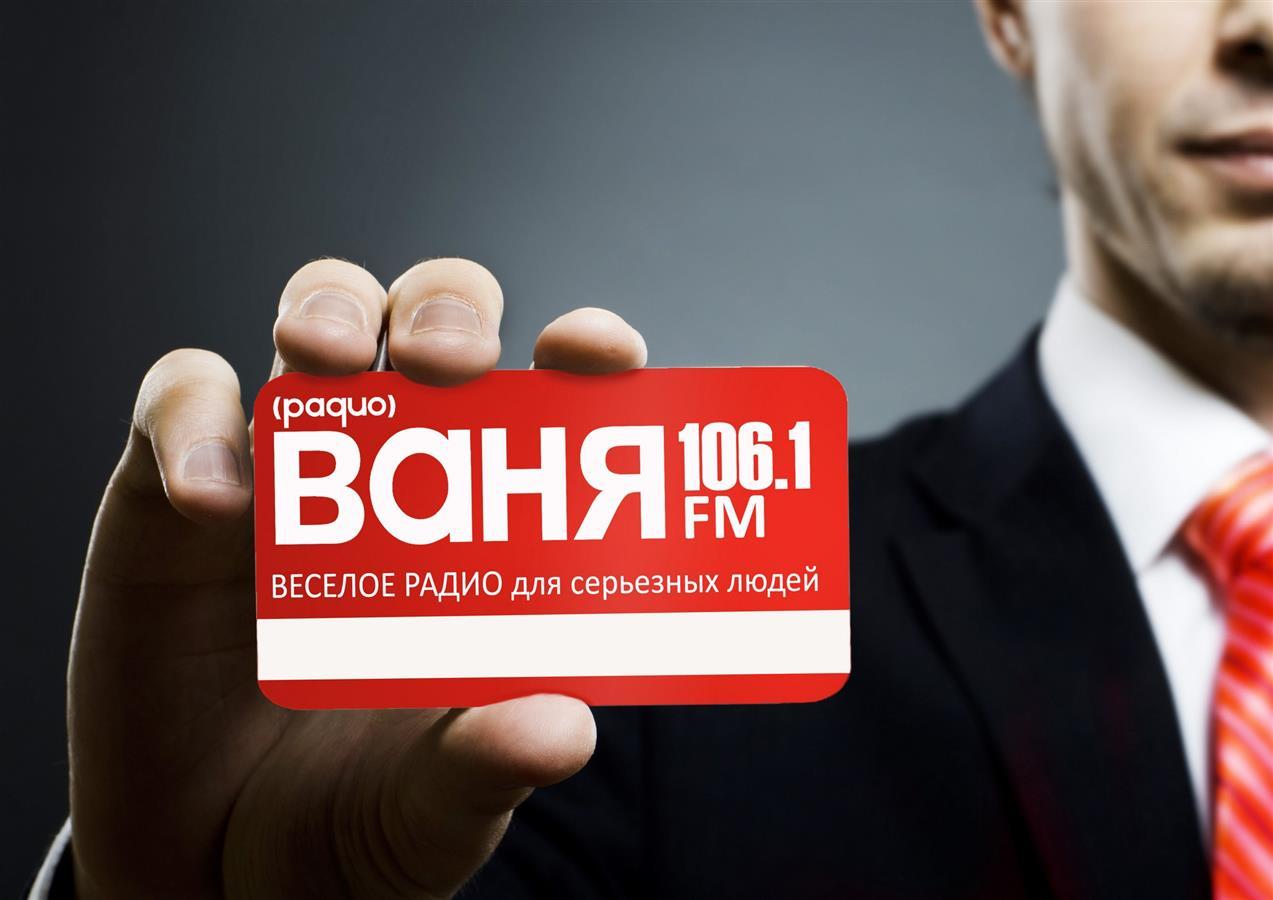Слушать радио Ваня онлайн
