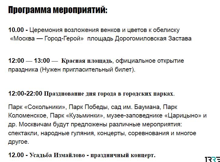 День города в Москве 2018: программа мероприятий, дата проведения