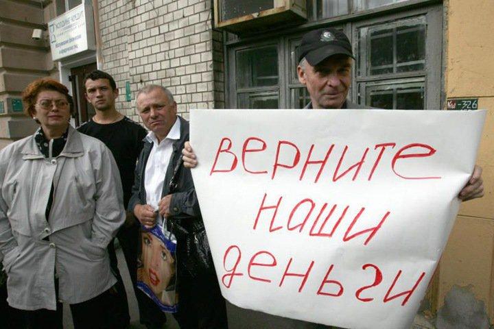 Сибирские вкладчики просят политиков защитить их от Набиуллиной