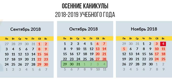График каникул на 2018-2019 учебный год