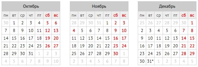 Производственный календарь на 2019 год с праздниками и выходными, утвержденный