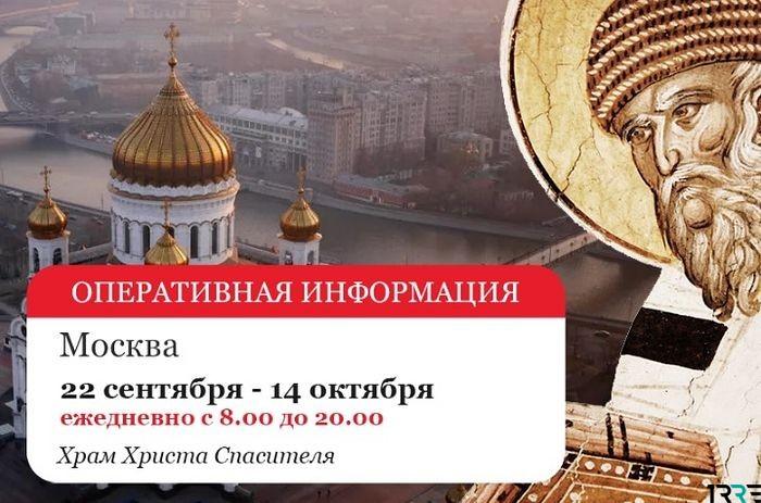 Мощи Спиридона Тримифунтского пробудут в Москве до 15 октября 2018 года, поэтому каждый, кто выстоит очередь, сможет к ним приложиться