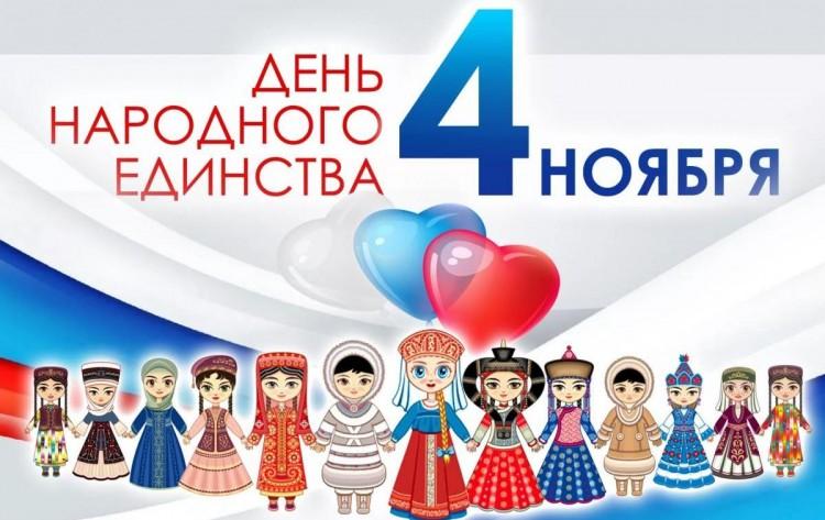 День народного единства 4 ноября: что за праздник, как отдыхаем